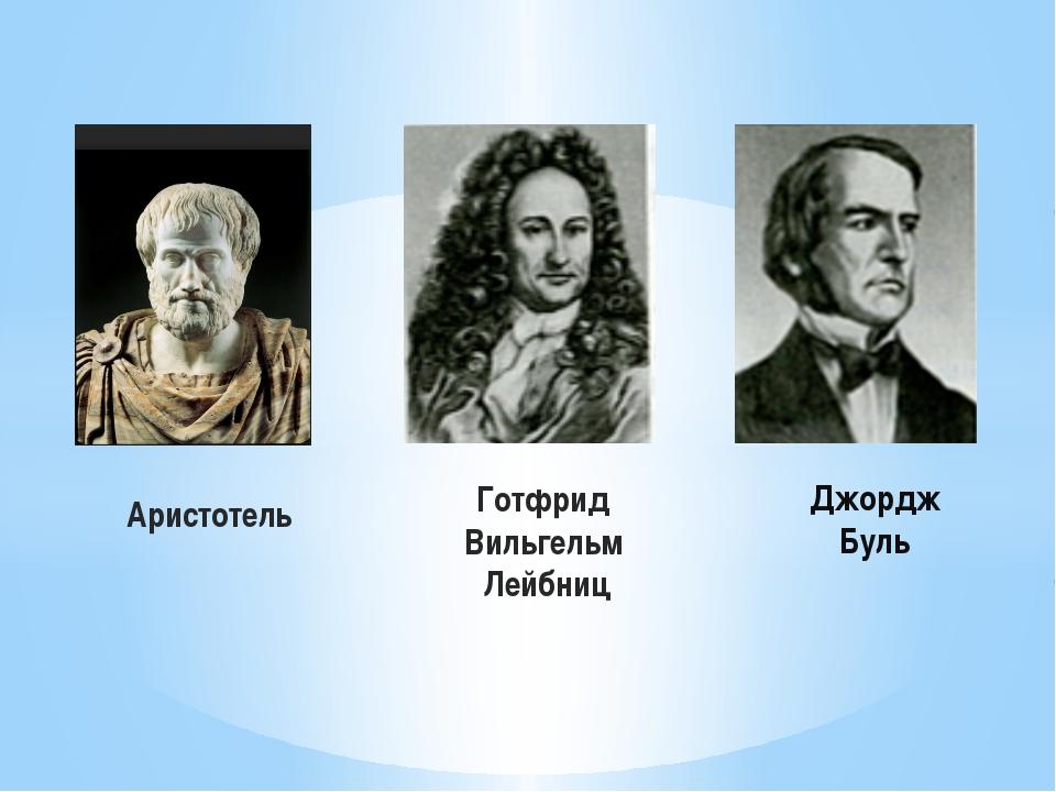 Аристотель Джордж Буль Готфрид Вильгельм Лейбниц
