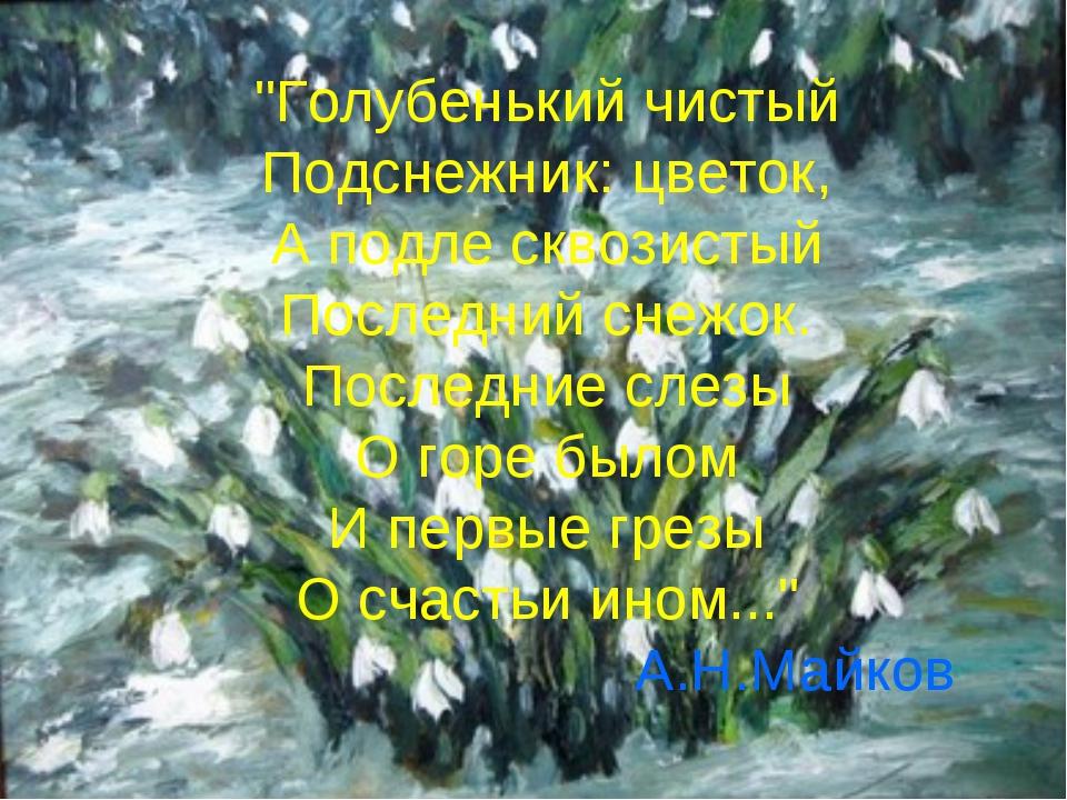 """""""Голубенький чистый Подснежник: цветок, А подле сквозистый Последний снежок...."""