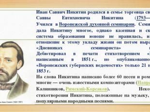 Иван Саввич Никитин родился в семье торговца свечами Саввы Евтихиевича Никити