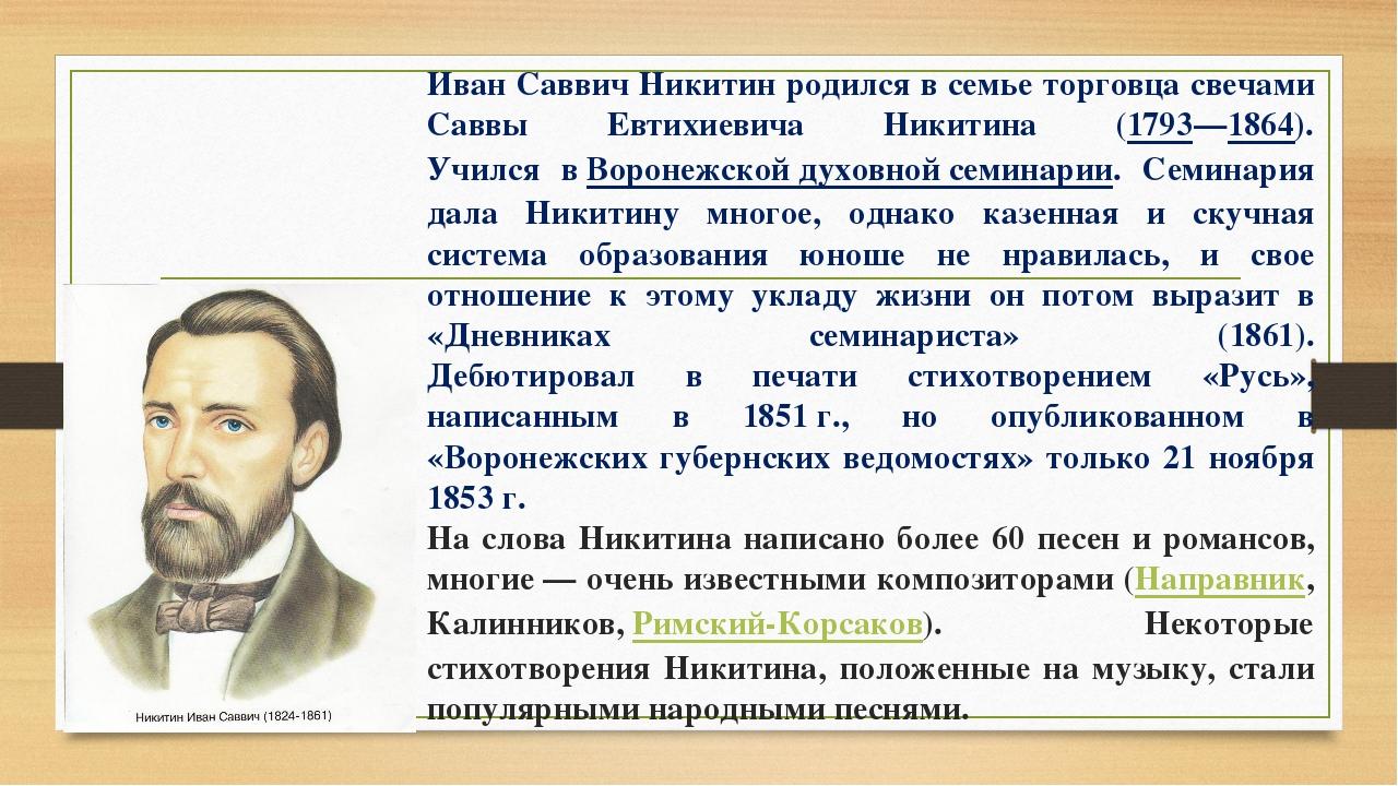 Иван Саввич Никитин родился в семье торговца свечами Саввы Евтихиевича Никити...