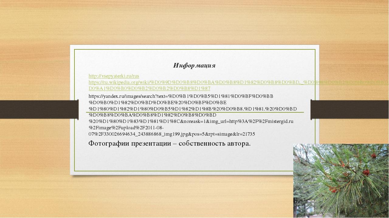 Информация http://vsepyaterki.ru/rushttps://ru.wikipedia.org/wiki/%D0%9D%D0%B...