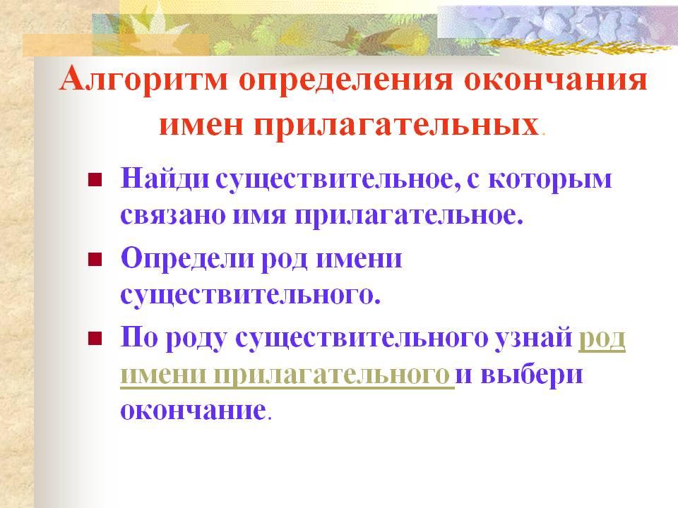 http://900igr.net/datas/russkij-jazyk/Rodovye-okonchanija-imjon-prilagatelnykh/0010-010-Algoritm-opredelenija-okonchanija-imen-prilagatelnykh.jpg