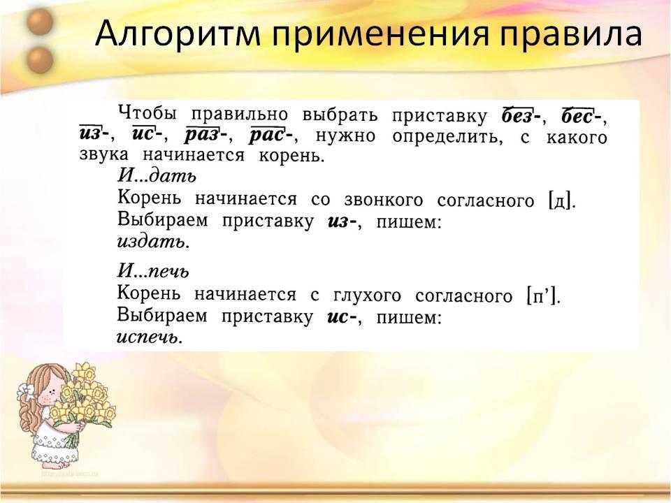 http://900igr.net/datas/russkij-jazyk/Slova-s-pristavkoj/0004-004-Algoritm-primenenija-pravila.jpg