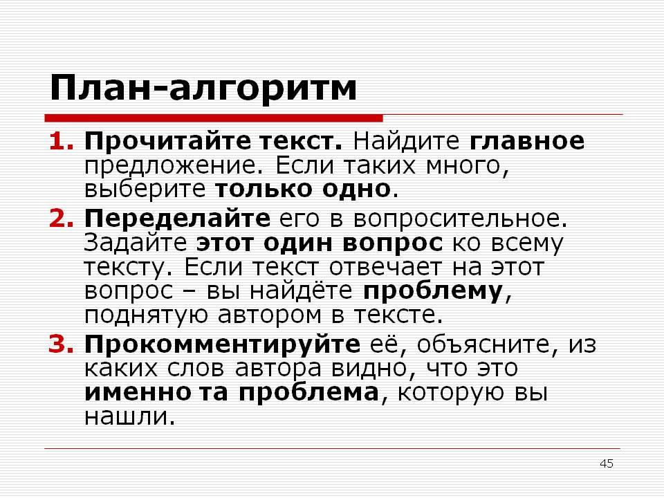 http://900igr.net/datas/russkij-jazyk/EGE-po-russkomu-jazyku/0045-045-Plan-algoritm.jpg