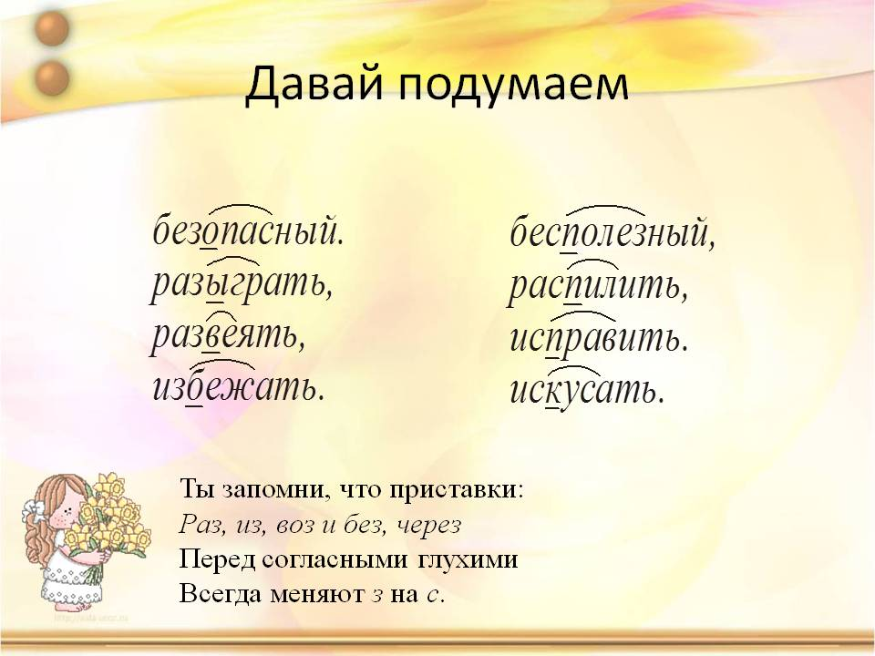 http://900igr.net/datas/russkij-jazyk/Slova-s-pristavkoj/0003-003-Davaj-podumaem.jpg