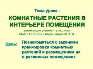 Тема урока : КОМНАТНЫЕ РАСТЕНИЯ В ИНТЕРЬЕРЕ ПОМЕЩЕНИЯ презентация учителя те