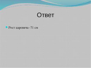 Ответ Рост царевича -71 см
