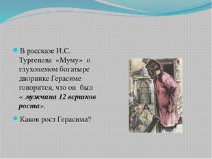 В рассказе И.С. Тургенева «Муму» о глухонемом богатыре дворнике Герасиме гов
