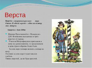 Верста Верста – старинная русская мера длины. В одной версте – один километр