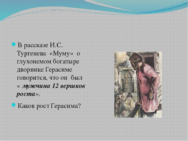 В рассказе И.С. Тургенева «Муму» о глухонемом богатыре дворнике Герасиме гов...