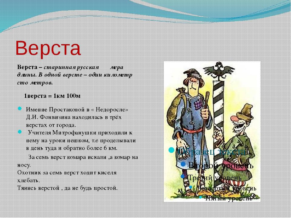 Верста Верста – старинная русская мера длины. В одной версте – один километр...