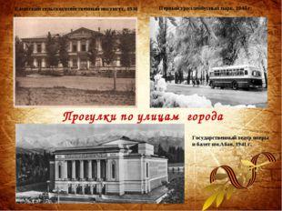 Прогулки по улицам города Алматы… Казахский сельскохозяйственный институт, 19