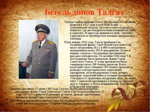 Бегельдинов Талгат Генерал-майор авиации Талгат Якубекович Бегельдинов родилс