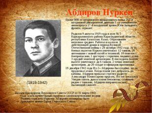 Указом Президиума Верховного Совета СССР от 31 марта 1943 года за исключитель