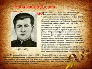Бабажанов Дадаш Бабажанович Родился 1 марта 1922 года в селе Узынагаш ныне Жа