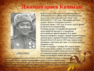Джамангараев Кашаган Родился 8 мая 1910 года в селе Каракемер ныне Энбекшиказ