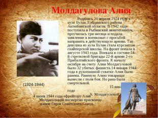 Молдагулова Алия Родилась 20 апреля 1924 года в ауле Булак Хобдинского район