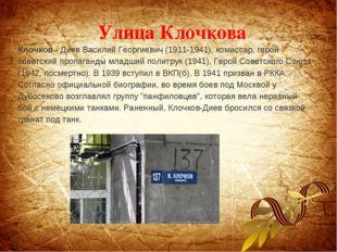 Улица Клочкова Клочков - Диев Василий Георгиевич (1911-1941), комиссар, геро