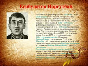 Есибулатов Нарсутбай родился в1913 годув аулеДжансугуров(ныне посёлок гор