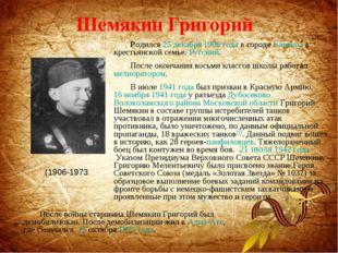 Шемякин Григорий Родился25 декабря1906 годав городеКараколв крестьянской