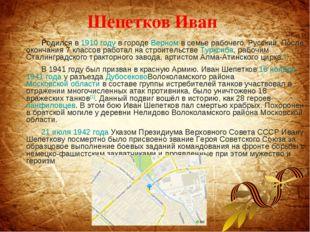 Родился в1910 годув городеВерномв семье рабочего. Русский. После окончани