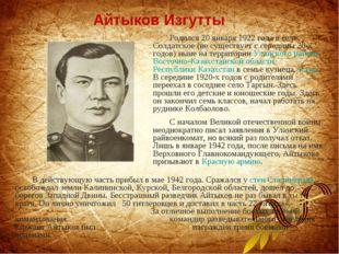 Родился 20 января 1922 года в селе Солдатское (не существует с середины 20-х