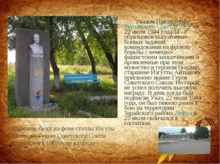 Указом ПрезидиумаВерховного Совета СССРот 22 июля 1944 года за образцовое в