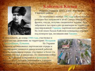 Родился 23 апреля 1918 г. в пос. Асу-Булак Уланского района По окончании в но