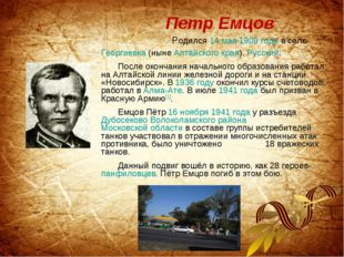 Петр Емцов Родился14 мая1909 годав селеГеоргиевка(нынеАлтайского края)