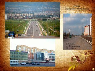 Улица Бауыржана Момышулы г. Алматы, ул. Б.Момышулы 30.10.2011 г.