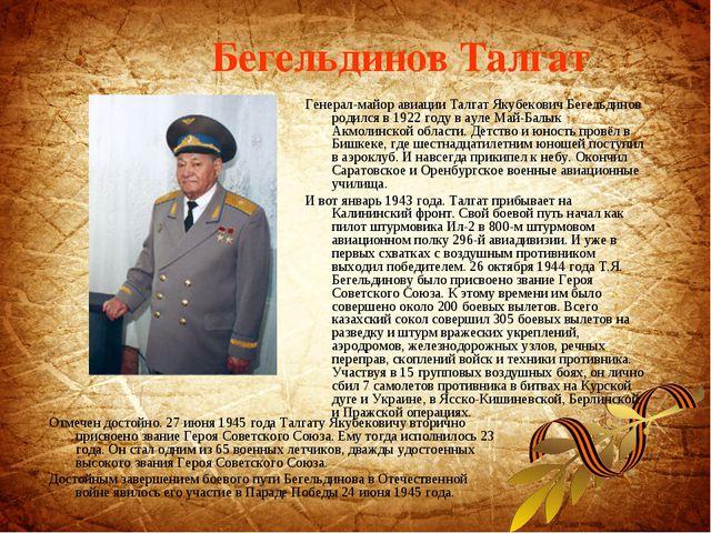 Бегельдинов Талгат Генерал-майор авиации Талгат Якубекович Бегельдинов родилс...