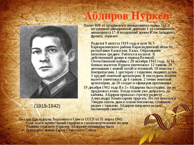 Указом Президиума Верховного Совета СССР от 31 марта 1943 года за исключитель...