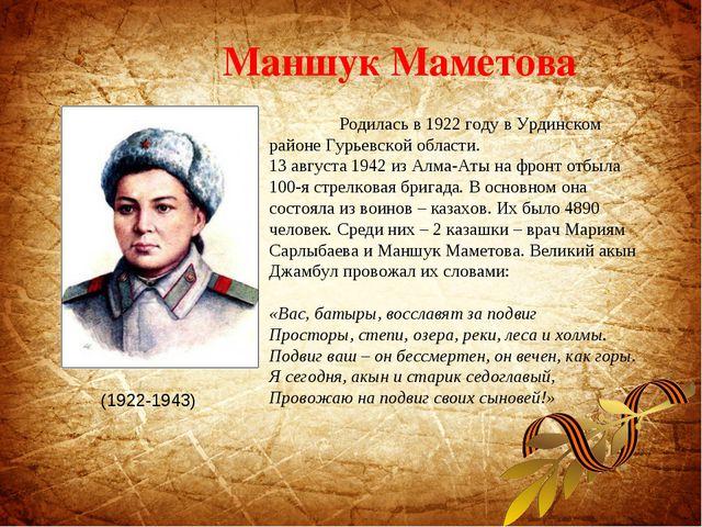 Маншук Маметова Родилась в 1922 году в Урдинском районе Гурьевской области....