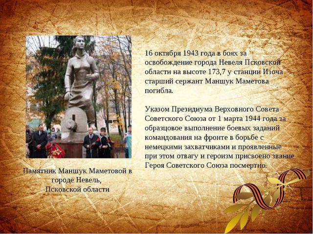 16 октября 1943 года в боях за освобождение города Невеля Псковской области н...