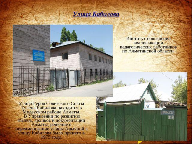 Институт повышения квалификации педагогических работников по Алматинской обла...