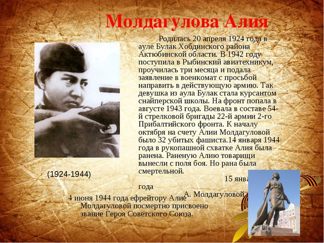 Молдагулова Алия Родилась 20 апреля 1924 года в ауле Булак Хобдинского район...