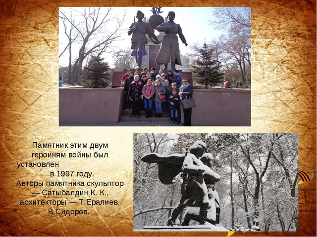Памятник этим двум героиням войны был установлен в 1997 году. Авторы памятник...