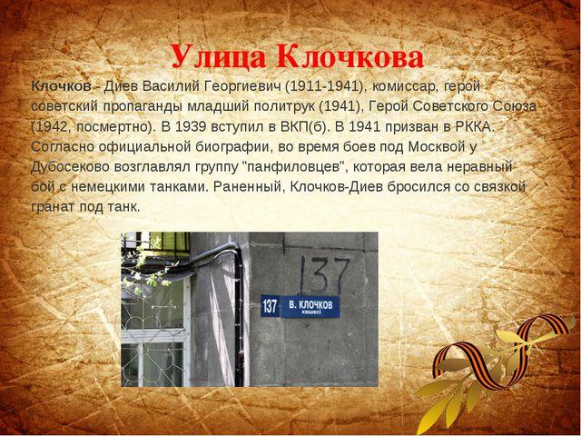 Улица Клочкова Клочков - Диев Василий Георгиевич (1911-1941), комиссар, геро...