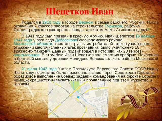Родился в1910 годув городеВерномв семье рабочего. Русский. После окончани...