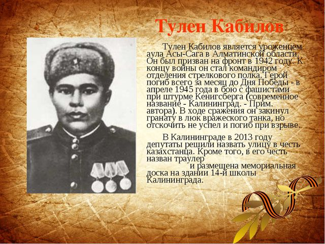 Тулен Кабилов является уроженцем аула Асы-Сага в Алматинской области. Он был...