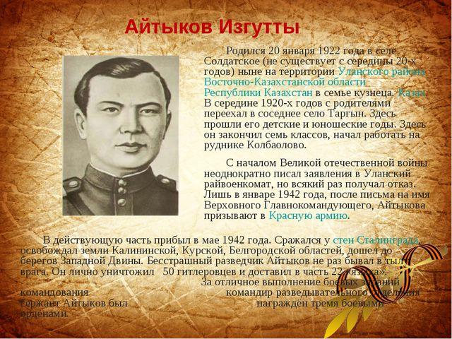 Родился 20 января 1922 года в селе Солдатское (не существует с середины 20-х...