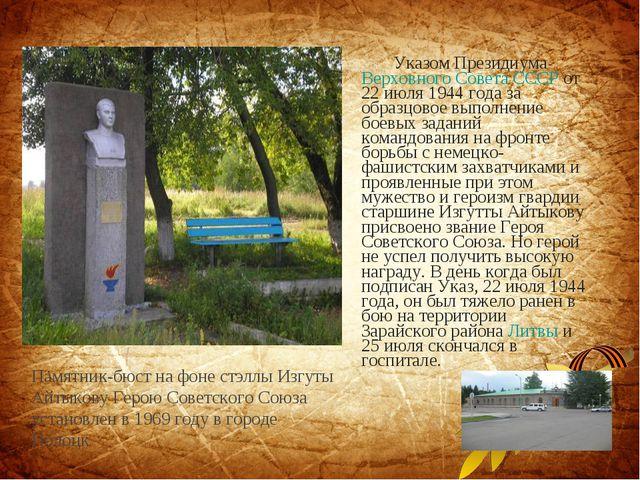 Указом ПрезидиумаВерховного Совета СССРот 22 июля 1944 года за образцовое в...