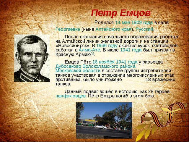 Петр Емцов Родился14 мая1909 годав селеГеоргиевка(нынеАлтайского края)...