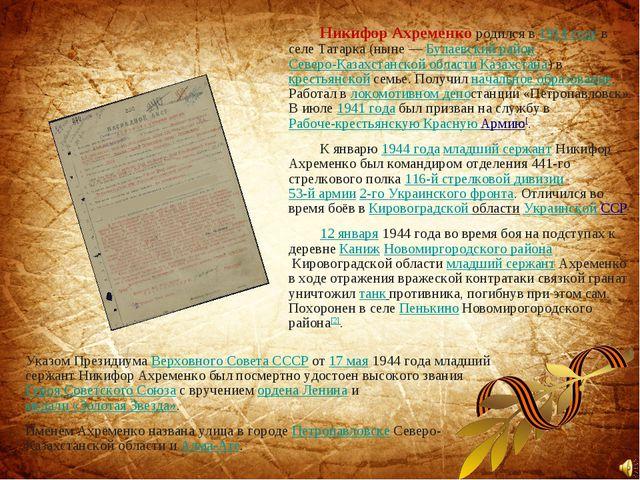 Никифор Ахременко родился в1914 годув селе Татарка (ныне—Булаевский район...