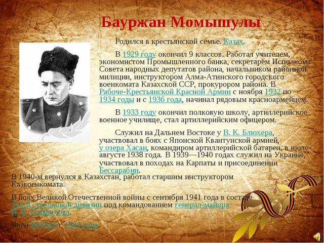 Родился в крестьянской семье.Казах. В1929 годуокончил 9 классов. Работал у...