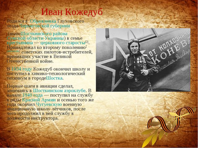 Родился в ОбражиевкаГлуховского уездаЧерниговской губернии (нынеШосткинск...