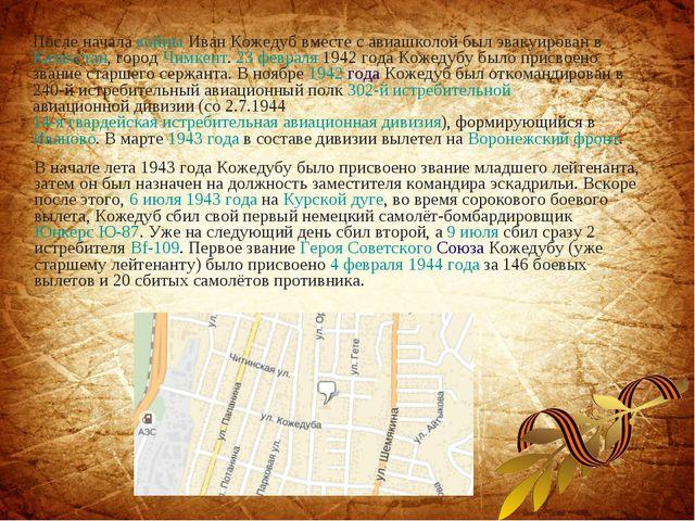 После началавойныИван Кожедуб вместе с авиашколой был эвакуирован вКазахст...