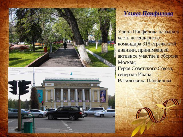 Улица Панфилова Улица Панфилова названа в честь легендарного командира 316 ст...