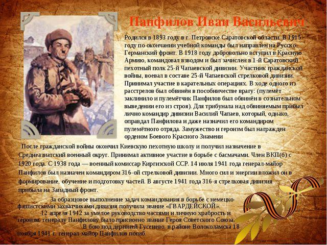 Родился в 1893 году в г. Петровске Саратовской области. В 1915 году по оконча...