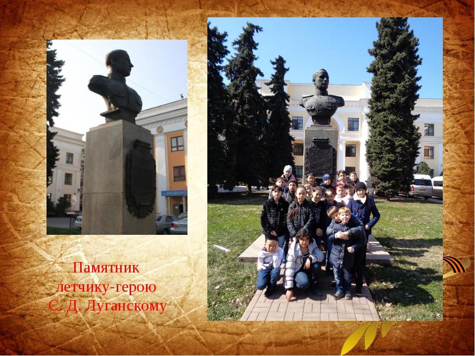 Памятник летчику-герою С. Д. Луганскому